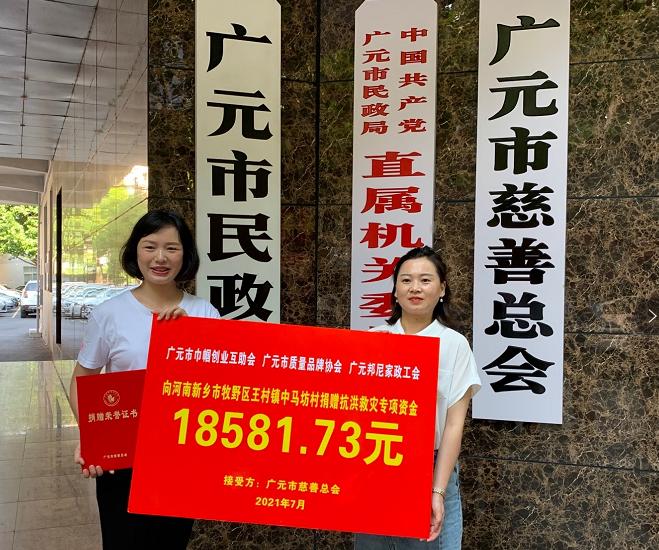 广元邦尼家政工会积极募捐,驰援河南防汛抗